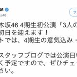 『【乃木坂46】運営ブログ、久々の更新宣言!!!キタ━━━━(゚∀゚)━━━━!!!』の画像