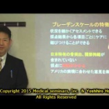 『【動画】なぜ、OHスケールを使った褥瘡対策が有効なのか? 』の画像