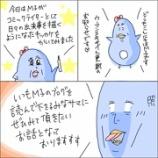 『☆お知らせ☆』の画像