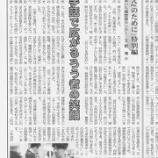 『【手話で広がるろう者の笑顔】東海愛知新聞特別連載№4』の画像