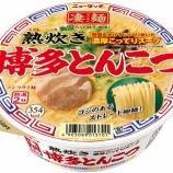 『【カップラーメン】ニュータッチ 凄麺熟炊き博多とんこつ』の画像