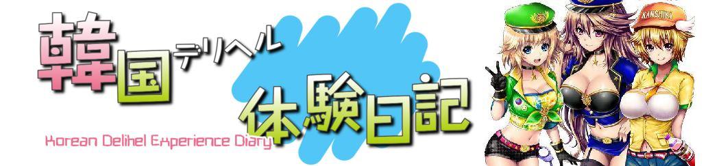 韓デリ風俗体験記 | 韓国デリヘル 東京鶯谷 裏風俗ブログ イメージ画像