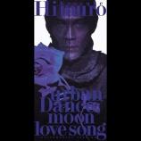 『【×年前の今日】1992年2月26日:氷室京介 - Urban Dance(7th SINGLE)』の画像