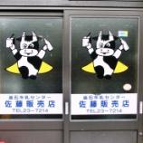 『佐藤販売店』の画像