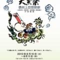 『大黒祭』信州上田芸術祭まであと2週間!