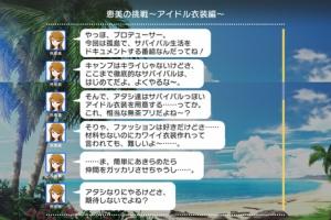 【ミリシタ】『MILLION LIVE WORKING☆』 極限!サバイバルアイランド ショートストーリー変更部分まとめ2