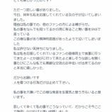 『【乃木坂46】渡辺みり愛、755で悪質オタに激怒!!!『私のある事ない事をSNSで言っている・・・』』の画像