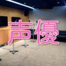 【画像あり】 アニメ「ヤマノススメ」の声優陣が美人すぎる件wwwww