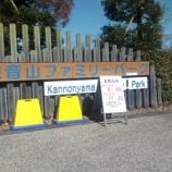 『【観音山ファミリーパークトレイルラン】群馬県高崎市で初めてトレイルランの大会が開催されます。』の画像