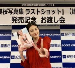 女優 今田美桜さんのサイン入り写真集お渡し会に行ってきました