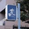 【東京】老舗の人気店はそのままで♪