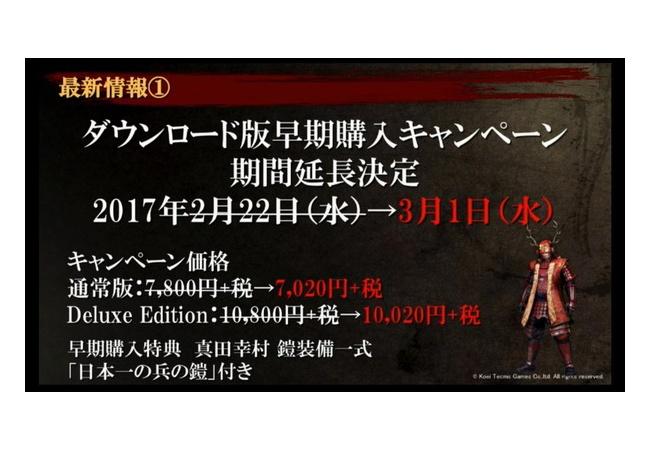 【仁王】DLCで新武器種追加へ!3月下旬に無料で10個のステージ追加、4月下旬にPVP実装へ