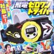 【速報】テレビマガジン 2020年 02月号 《特別付録》 仮面ライダーゼロワン 飛電ゼロワンドライバーウォッチ