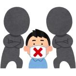 『【悲報】スケダン作者、フェミに粘着されアカウント削除に追い込まれる』の画像
