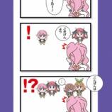 『【4コマまんが】五等分?【るんび!】107』の画像
