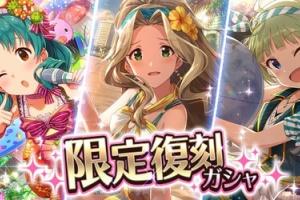 【ミリシタ】本日15時から『限定復刻ガシャ』開催!千鶴、エレナ、まつり、ロコ、真のカードが復刻!