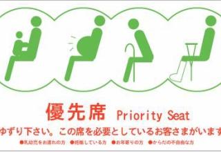【相談】女子大生だが優先席で妊婦に蹴られたwwwwww