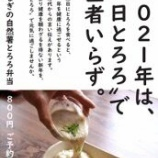 『胃は七草粥まで待てない!でも暴飲暴食も諦めたくない!江戸時代健康法「三日とろろ」で免疫力もアップ。』の画像
