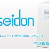 『水除菌システム ポセイドンの設置』の画像