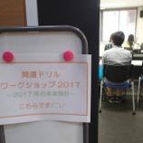 『【開運DWS2017】2016年10月22日(土)@千代田のレポート』の画像