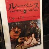 『ルーベンス展☆Bunkamura ザ・ミュージアム』の画像