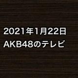 2021年1月22日のAKB48関連のテレビ