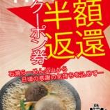 『半額返還♪10月14日㈬は石焼らーめん火山【いい石の日】』の画像