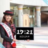 『美人時計にミス浜松2014の前田梨紗さんが載ってたぞ!!やっぱり冬服の制服はかわいい』の画像