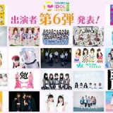 HKT48・STU48などTIF2018出演者第6弾発表、Tシャツステージも