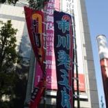 『東京プチ旅行'2013②~明治座創業140周年記念『五月花形歌舞伎公演』へ』の画像