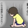 【すくパラNEWS】1歳6ヶ月、娘と外へ行くのが怖い…変わっていった娘との関わり方【娘の発達障害④~娘を見ないようにしていた日々~】