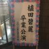 【悲報】卒業公演の事前キャンセルが50を超える【NMB48】