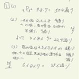 『2020年度岐阜大学文理共通数学1番/数学A・順列~高校1年生の実力試しに』の画像