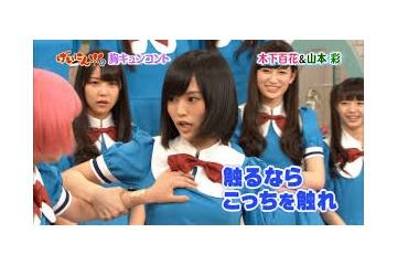 山本彩「おっぱい触りたい?ええで」