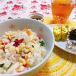 『愛情たっぷり♪トマト・バジル・梨・桃の冷たい薬膳粥』の画像