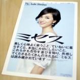 『6月8日(火)の朝日新聞の広告、雑誌 ミセス タブロイド版に掲載されました』の画像