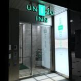 『ユニゾHDの株主優待で新築オープンのホテルに泊まってきた。クロス取引を使えば格安で優待が取得できます。』の画像