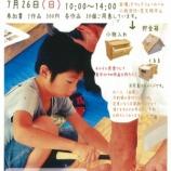 『木工工作会!!』の画像
