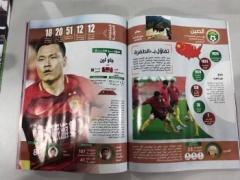 アジアカップ現地の公式ガイドブックがいろいろ酷い模様・・・w
