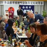 『1月7日桔梗町会新年交礼会』の画像