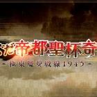 『FGO日記 イベント「ぐだぐだ帝都聖杯奇譚」開催中でござるッ!』の画像