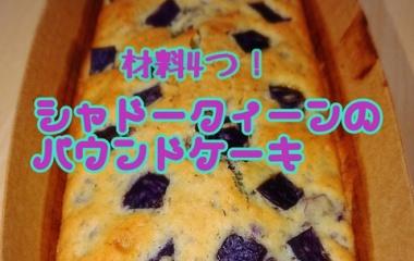 『材料4つだけ!すぐに出来る紫じゃがいも(シャドークィーン)のパウンドケーキ』の画像