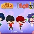 【LINE バブル2】『らんま1/2』とのコラボレーションを本日より開始!