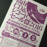 『富山CDレコードセール2016』の画像