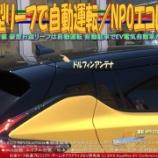『新型リーフで自動運転(7)/NPOエコレボ』の画像