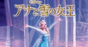 『アナと雪の女王』BD&DVDが7月16日に発売!どこで予約する?