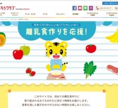 【レシピ制作】しまじろうクラブ 離乳食ページOPEN!