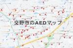 確認してみよう!交野市にあるAED〜マップを見ると交野市内にAED!〜
