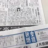 『「目指せ!薬膳アドバイザー 認定試験対策セミナー開講へ」産経新聞で掲載していただきました』の画像