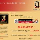『(間に合わないかもしれませんが)武田ハムで「ハムの日特売」やってます』の画像